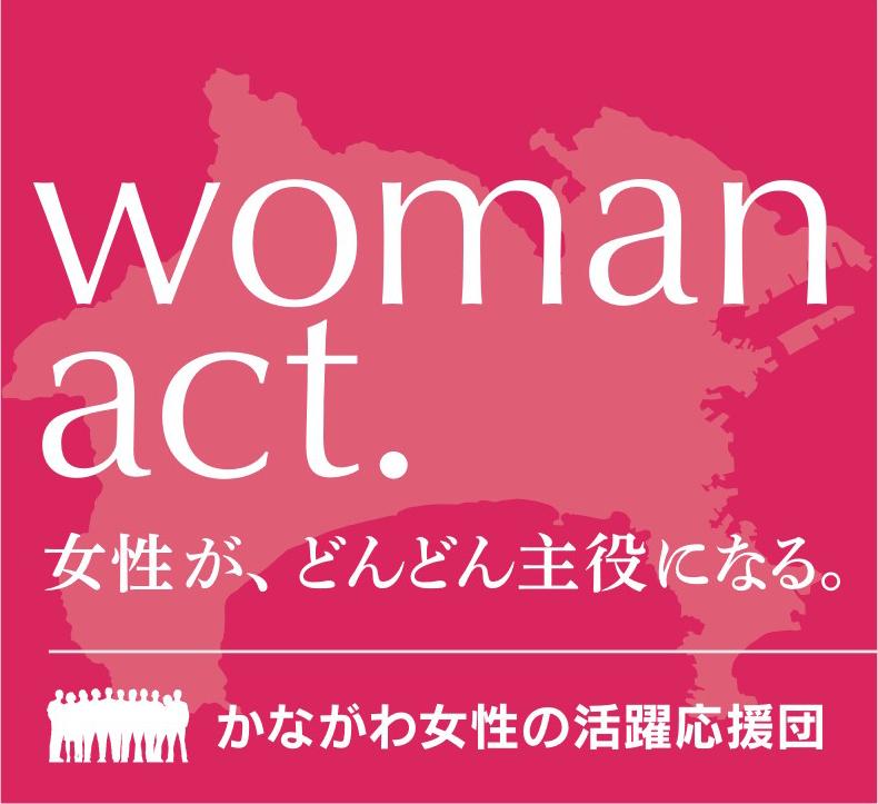 かながわ女性の活躍応援団