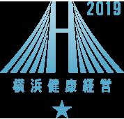 2019 横浜健康経営